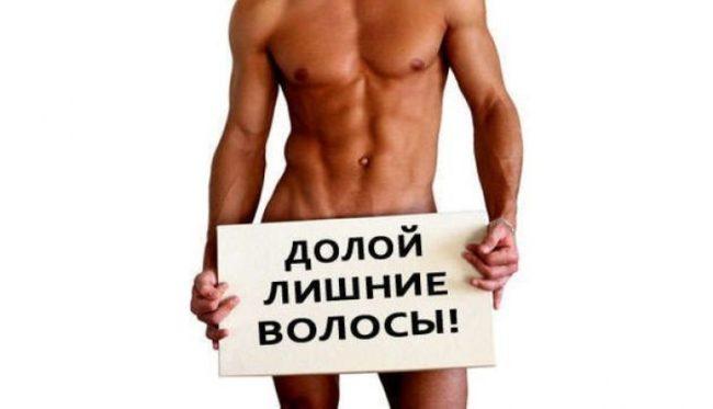 мужская депиляция бикини